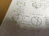 中3円周角です ⑦弧BCは弧全体の10分の3というのがわかりません。教えて下さい
