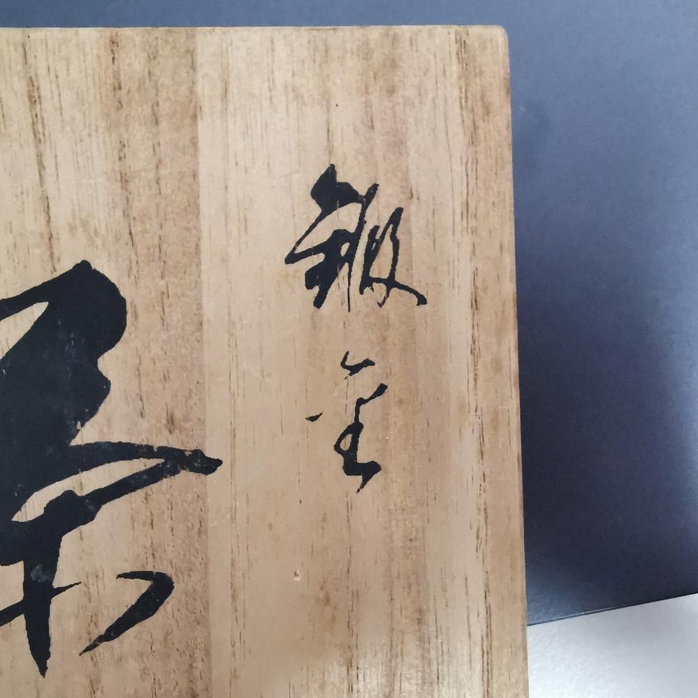 義光作の茶托の木箱ですが、何て書いてあるか教えてほしいです。