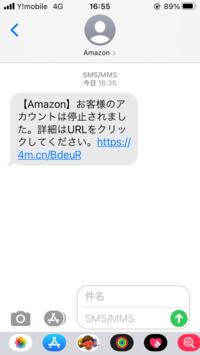Amazonのアカウントは停止されました。 詳細はURLをクリックして下さい。 というショートメールがスマホに着信しました。 これって詐欺メールですか?  とりあえず貼り付けられたURLをクリックしてしまい 飛んだ...