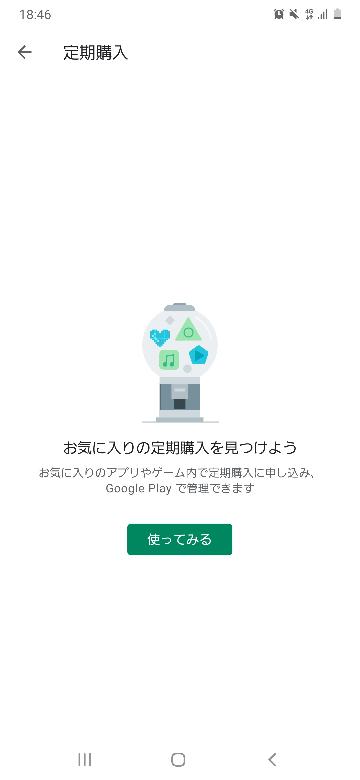 Androidでパズドラパスを無料で購入して、解約したいのですが、 Playストア → 定期購入 → 使ってみる → 「パズドラ」を検索 → 定期購入を管理 とやったのですが、この次にまた「使ってみる」というのが出てループに入ってしまいます。 どのように解約したら良いのでしょうか?