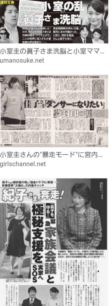 小室さんと結婚した秋篠宮の長女 真子さんて、かなり親不孝な娘ですよね。 秋篠宮様の育て方が悪か...
