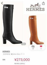 エルメスに詳しい方教えてください。 ジャンピングブーツを検討しているのですが、色々検索していくとstoryというブーツも出てきました。 ヒールの高さ以外でジャンピングブーツとの違いはなんでしょうか??