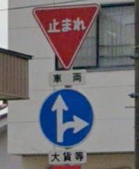 一時停止の標識に「車両」と書いてありますが、これは必要ですか? また、必要だとするなら、それはなぜですか?