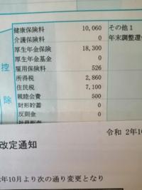厚生年金保険料こんな高いんですか会社の懐におさまってんですかね