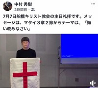 赤十字マークは、日本赤十字社以外使用したら罰せられるとあるのに、何でキリスト教会を取り締まらないわけ?
