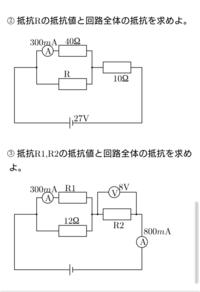 3つの抵抗回路の②、③の解き方を教えて頂きたいです ちなみに②の答えは、R10Ω 全体抵抗18Ω ③は、R1 20Ω R2 10Ω 全体抵抗は17.5Ωです 詳しく教えていただけると助かります