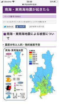 南海トラフ地震が起こると、京都大学付近の震度はどれくらいになりますか?