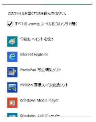 Windows10でexeファイルを起動させようとすると起動できません。 exeファイルをダブルクリックすると、 「このファイルをどのアプリで開きますか?」となり、 exeファイルを起動させ...