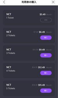 lysnのbubbleについてです! 私は今nctのチケットを1枚保有しているのですが、メンバーを1人増やしたいと思っています。 その場合はこの2ticketsを選べばいいのでしょうか? それともこの2ticketsを買ってしまうとnctの枠が3人になってしまうということでしょうか?  至急教えて頂きたいです!!   nct nct 127 dream wayv sm