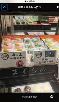 著作権についてお尋ねしたいです。 和菓子店で某鬼退治漫画をイメージしたお菓子を販売しています。 思いっきり名前もロゴもイラストも使用されています。 ですが©️などの版権に関することは書かれてませんので...