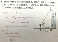 この問題の20x1.5399=30.798は、なぜ30.798なのですか?  少数第二位を四捨五入したら少数第二位が9なのでPQ≒30.8ではないんですか?