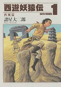 諸星大二郎先生の漫画作品でテレビアニメ化してほしい作品はありますか?僕は「西遊妖猿伝」をアニメ化してほしいです。