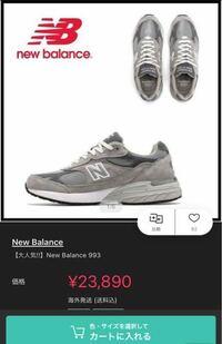 buymaでこのNew Balance買おうと思ってるんですが、どこよりも安いんで偽物の心配があるんですが、偽物の可能性はありますか?