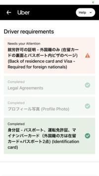 ウーバーイーツUberEATSの配達員の登録をしたいのですが、日本国籍なのに、外国籍の人用の就労許可の証明というのがあります。 どうしたらいいですか わかりにくくてすみません