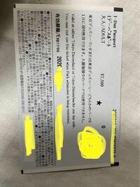 ディズニーのチケットの有効期限って延長出来るのですか? また、出来るのであればどこで延長できるのですか? 東京周辺で詳しい場所まで教えて頂いた方にコインを贈呈したいと思います。