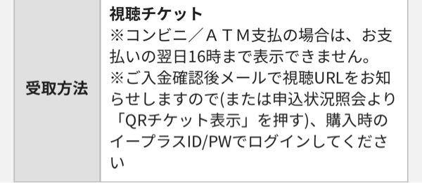 イープラスで乃木坂46の4期生ライブを見ようと思ったのですが、この画面のコンビニ/ATM支払いの場合は翌日16時まで表示出来ません。というのはどういうことなのでしょうか?