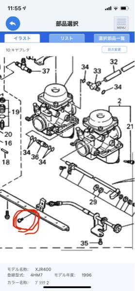 YAMAHA XJR400のキャブレターのアイドリング調整ネジの先の方のネジを紛失してしまったのですが、調べても純正品番も出てこず困っています、、。 このネジのサイズが分かる方いませんか?ぜひ教...