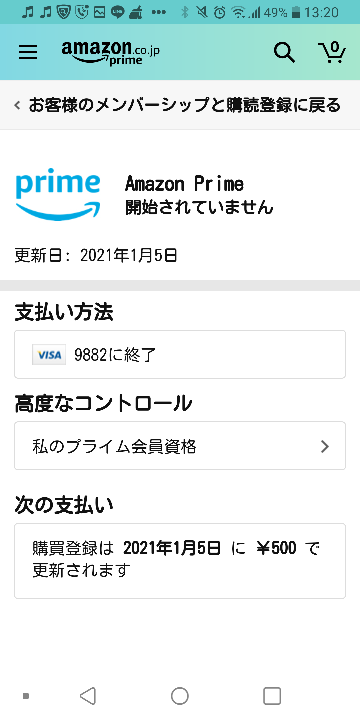 Amazonプライムの解約の仕方が、わからないです。どうすればいいですか?