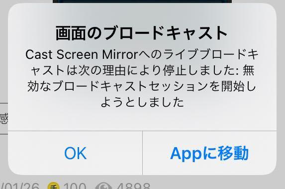 あるアプリを使ったら この画面が出てくるようになりました 出てこないようにするためにはどうすれば 出なくなりますか?