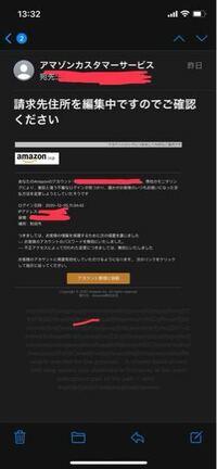アマゾンからのメール。これって信じていい? アマゾンからこんなメールが届きました。これは本当でしょうか?偽メールなのか、信じていいのかわかりません。  見分ける方法などあれば教えてください!