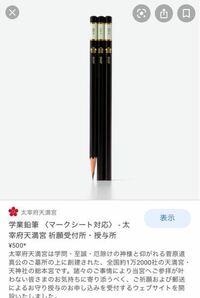 太宰府天満宮のこの鉛筆は国家試験で使えますか?? わかる方教えてください!