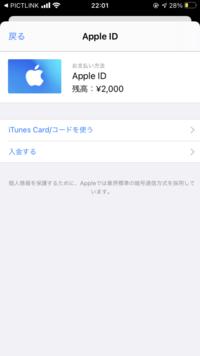 iTunesカードで2000円課金したのですがピクトリンクという有料会員登録することでプリクラを携帯に保存出来るアプリの有料会員登録が出来ません。 画像の「iTunes card/コードを使う」を押したらもう一度iTunesカードの16桁のパスワード(?)を入れる画面にいってしまいます  語彙力なくてごめんなさいご回答よろしくお願いします