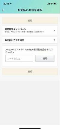 Amazonギフト券で支払いたいのですが、ここにギフト券のコードを入れるのですか?それとも先に自分のアカウントの画面でチャージしなければなりませんか?どっちも同じですか?、 教えてください