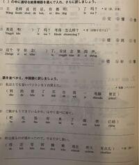 中国語の答えを教えて下さい!