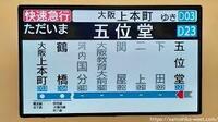 本日近鉄大阪線の快速急行で初の車内LCDがある車両にようやく乗れました。 五位堂駅から鶴橋駅までの途中駅は通過しますが、表示は以下のように略して表示されます。ちなみに京阪の快速特急の場合はスライドしますし、その様子を見ると何だか優越感を感じたりもします。 新快速にも車内LCDがあり、長距離の運用でも就いていますが通過駅がある区間は「-」と手抜き感があります。Twitterの情報で知りましたが...
