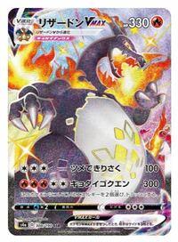 ポケモンカードのシャイニースターVに封入されているこのカードなのですが、時間が経って売り値が上がることはありますか?
