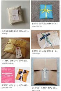遠距離中の彼氏にネックレスを送る予定です。 ただ箱に入れて送るのもつまらないので、 この写真のようなラッピングをした物を袋に入れて郵送したいと考えていますが、他に良い案はありますか?