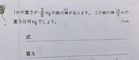 小4算数、分数の文章問題で質問です。 この問題は、何となく流れで正解になってしまったのですが、なぜ掛け算になるのか意味がわからず、似た問題があると理解ができないためハテナとなってしまいます。  式は...