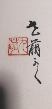 日本画の作家名を教えて下さい。 画紙の左下に写真のサインと落款が入っています。よろしくお願い致します。