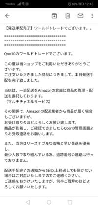 Amazonの配達?配送から電話がありまして、折り返ししたらカスタマイズセンター?にお掛けくださいと言われたのでかけたのですけどAmazonから買い物をしてないと関係がないと言われたのですけどほって置いても大丈夫 ですか?  商品事態はQoo10で購入したので間違いないです。
