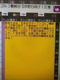 緊急生放送(ゴルフ)で「魔王城でおやすみ!」がないけど、 11夜(11話)の放送はいつですか?来週の月曜の深夜ですか?  注意:回答になっていない文章は禁止です。