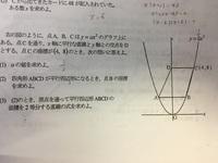 放物線の平行四辺形の座標を求める問題です。 (2)の解き方を教えてください。