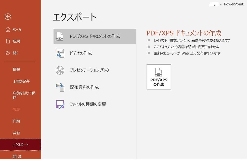 パワーポイント2019を使っていますが ファイル → エクスポート → アニメーション gif を作成 の機能が突如消えてしまい gif アニメが作れません。 解決策をおしえてください。 よろ...