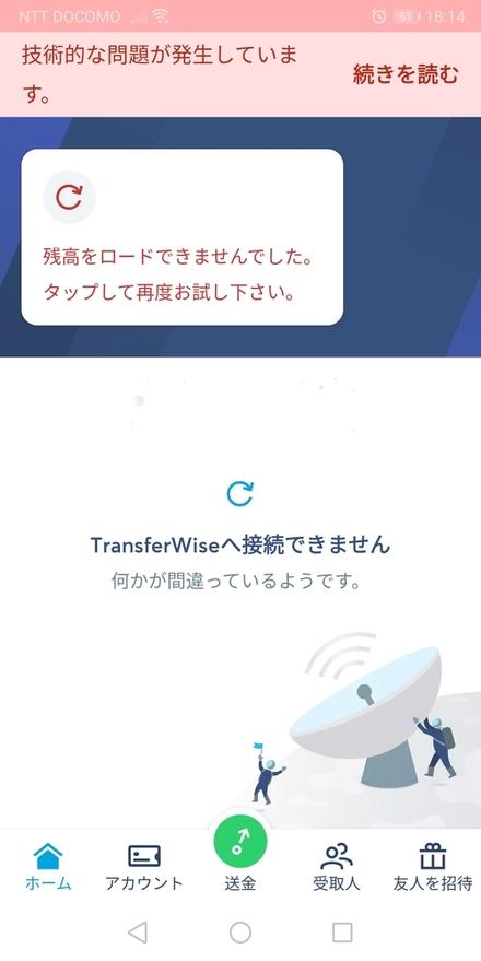 送金 ドコモ 海外 「docomo 5G