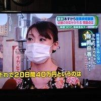 しかし、ホルモンユカちゃんとか、やきとんユカちゃんとか、えらいやり手の彼女って、最初テレビで見た時って違う夜の店の方なんじゃないのかって思ったもんですけど、本当に一般人ですか?(笑)