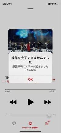 Apple TVに、iPhoneをAirPlayでミラーリングしていたのですが、繋がらなくなりました。 原因としては、以下の症状です。  iOS14にアップデート後、Apple musicのビデオをApple TVの第四世代にAirPlayすると、 「...