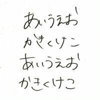 この「あいうえおかきくけこ」の文字は同じ人が書いたなと分かりますか?分かるなと思ったらどの辺の文字の特徴が似てたとかを教えて欲しいです。