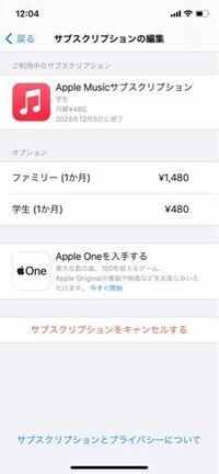 iTunesカードの残高が無くなってこうなったのですが、Apple musicがまだ聴けます。なぜですか?