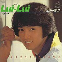 太川陽介さんの曲で好きなものは何ですか???