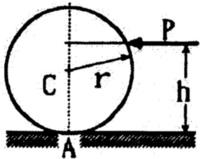 水平面に静止している質量m,半径rの球を棒で水平方向に突くとき、球と水平面の間にすべりが生じないためには、 打点の高さhをどのように定めればよいか。※角運動量保存則を利用して解くこと。答えはh=1.4rとなるそうなのですが過程を教えて欲しいです!