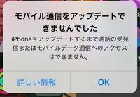 iPhoneをアップデートしたらモバイル通信をアップデートできませんでしたと出てきて圏外になっています。Wi-Fiがあれば使えますがそれ以外は使えません。 simカードを再発行すればなおりますか?