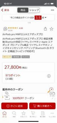 楽天でこのAirPods Proを購入しようと考えています。そこで質問ですが、この商品が正規品より安い理由は何故でしょうか。正規品との違いがわかる方いらっしゃいましたらご回答お願いします。 ちなみに販売会社は...