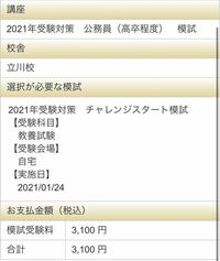東京アカデミーの公務員試験初級の模試を受けたいのですが、会員ではなくてもこの模試は受けられますよね?また、模試だけ受けたい場合は写真の校舎などはどこにすればいいのでしょうか?(模試は自宅希望です)詳しい 方よろしくお願いします!