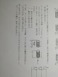 理科の問題です。 解説をお願いします。  答えは 1、イ 2、b 3、ア らしいです。