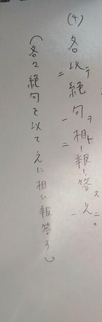 漢文です! なぜこれに熟語棒がつくのか、また熟語棒を使うものをどう見分ければよいのかを教えていただきたいです。
