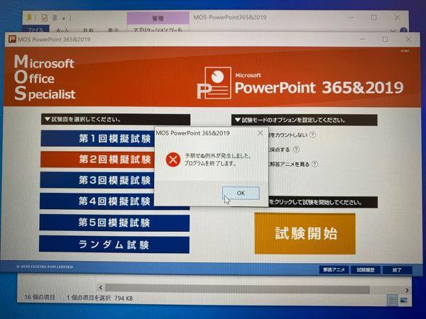 2019年版のPower Pointのmosを勉強しようとしましたが 「他のアプケーションソフトが起動しています。」 と表示されていて、指示通りを他のアプケーションソフトを止めましたが中々表示を...
